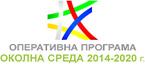 Оперативна програма околна среда 2014-2020